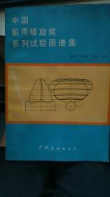 中国船用螺旋桨系列试验图谱集