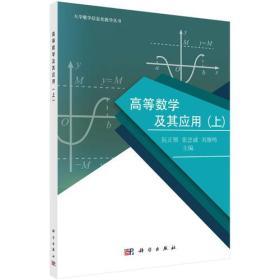高等数学及其应用(上)9787030578068