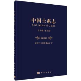 中国土系志 海南卷