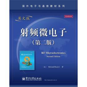 国外电子与通信教材系列:射频微电子(第2版)(英文版)