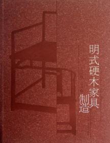 明式硬木家具制造(精装)(编码:41008436)