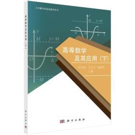 高等数学及其应用(下)9787030578075