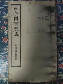 古今图书集成.禽虫典第五一六册