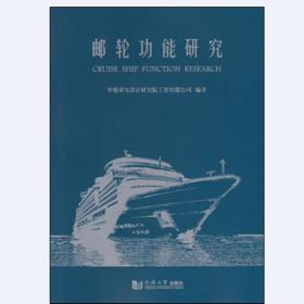 新书--邮轮功能研究