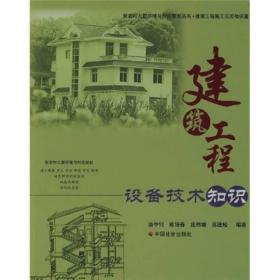 新农村人居环境与村庄规划丛书:建筑工程设备技术知识
