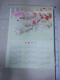 1977年  年画 春  喻继高作 尺寸38.5cm 53cm