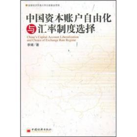 中国资本账户自由化与汇率制度选择