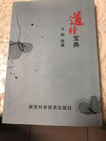 道经宝典【2012一版一印】       16