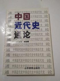 中国近代史通论    孙占元