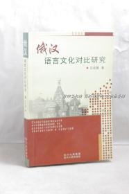 俄汉语言文化对比研究