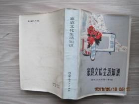 家庭文化生活知识(1983年1版1印)