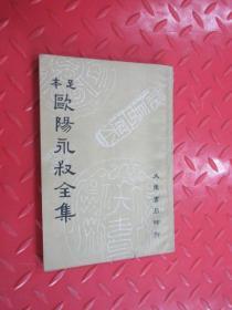 足本欧阳永叔全集  第12册    竖排版