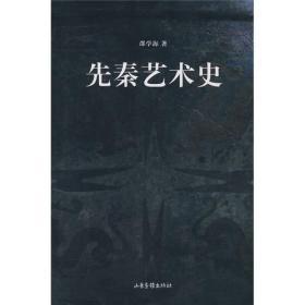 先秦艺术史