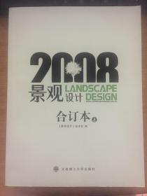 景观设计2008合订本(上册)