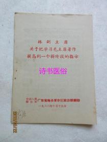 林副主席关于把学习毛主席著作提高到一个新阶段的指示