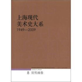 1949-2009-宣传画卷-上海现代美术史大系-8