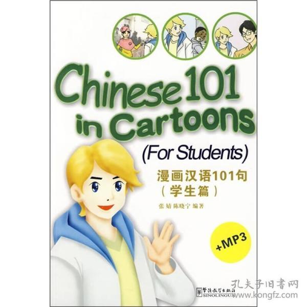 漫画汉语101句:学生篇:For students