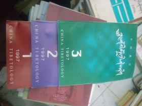 中国藏学 1997-1、2、3(藏文)三册合售