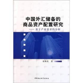中国外汇储备的商品资产配置研究:基于产业需求的分析