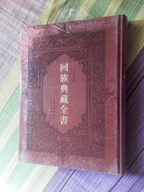 回族典藏全书【226】