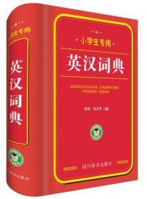 小学生专用:英汉词典