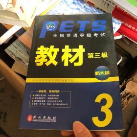 未来教育.全国英语等级考试教材第三级