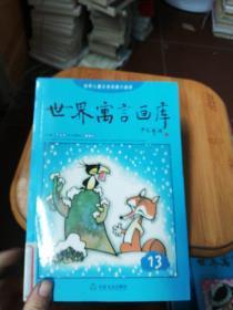 世界儿童文学名著大画库. 13: 世界寓言画库  9787551600002