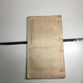 左氏春秋义例辨(国立中央研究院历史语言研究所专刊)(一) 仅存第一册