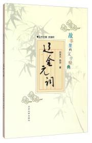 故事里的文学经典辽金元词(教育部推荐)