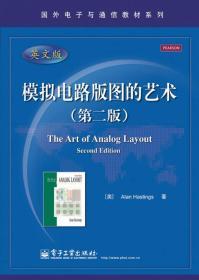 国外电子与通信教材系列:模拟电路版图的艺术(第2版)(英文版)