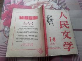 人民文学 1961年7-8月号