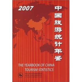 中国旅游统计年鉴2007