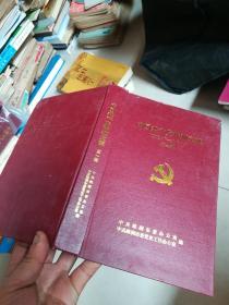中国共产党株洲文献【1921 -7---1949-9】第一辑