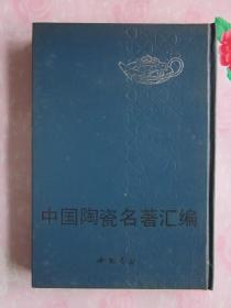 中国陶瓷名著汇编 影印本