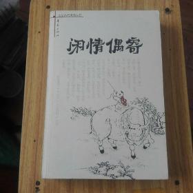闲情偶寄--中国古代闲情丛书