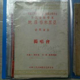 演出节目单《鲍.罗.格米里亚访问演出独唱会》北京剧场1957年
