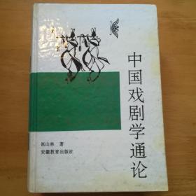 中国戏剧学通论(作者签赠友人)