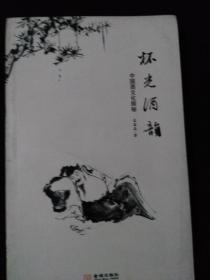 杯光酒韵:中国酒文化探秘 聂鑫森 著(2011年1版1印)