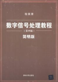 数字信号处理教程(第4版)(简明版)