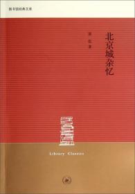 图书馆经典文库:北京城杂忆
