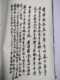 沈观斋诗 第六册(樊增祥毛笔书读书感言并评注)
