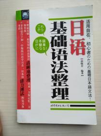 日语基础语法整理