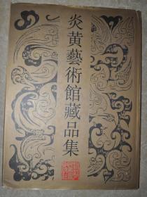 【炎黄艺术馆藏品集--古代书画卷】全图片全是大名家作品 大八开精装本 重十余斤