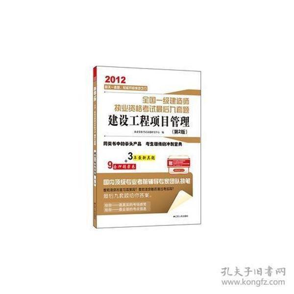 2012建设工程项目管理(第2版)9787214071774