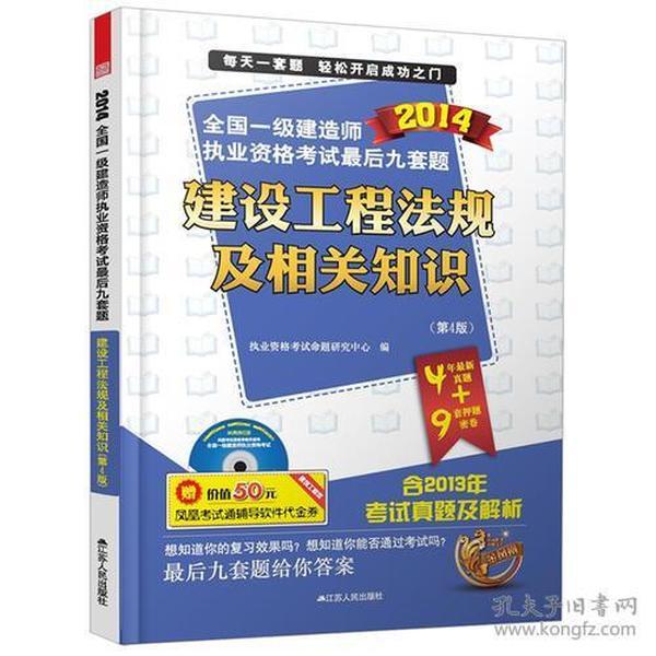 2014全国一级建造师考试教材辅导精析.真题.押题三合一建设工程法规及相关知识(第4版)