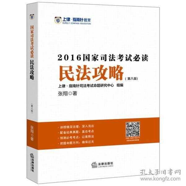 民法攻略-2016国家司法考试必读-(第八版)