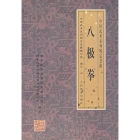 八极拳  中国武术系列规定套路