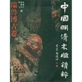中国明清木雕精粹:瑞兽博古卷