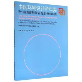 中国环境设计学年奖 专著 第十二届全国高校环境设计专业毕业设计竞赛获