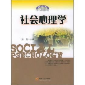 二手社会心理学应用 郑雪 暨南大学出版社9787810793711
